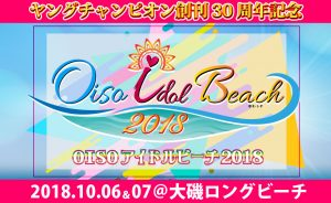 oiso idol beach 2018